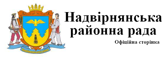 Надвірнянська районна рада